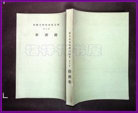 台湾 云五社会科学大辞典 第五册 经济学