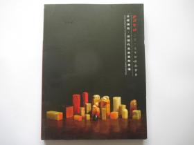 西泠印社2017年秋季拍卖会  文房清玩·近现代名家篆刻专场