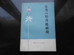 《王渭川临床经验选》 陕西人民出版社
