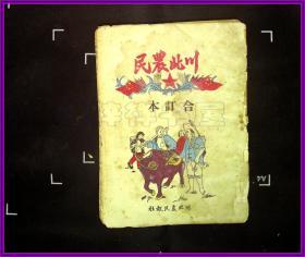 川北农民  合订本