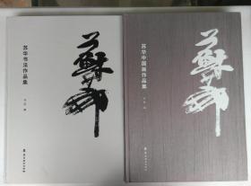 苏华中国画·中国书法作品集 8开布面精装一函两册全