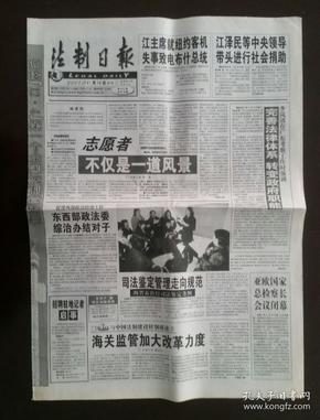 2001年10月19日《法制日报》(四五普法全面展开)