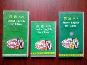 初中英语磁带第二册(3盒共8盘),初中英语1992-1994年1版
