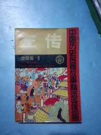 左传(治国篇)中国历史名著故事精选连环画