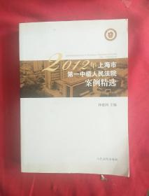 2012年上海市第一中级人民法院案例精选