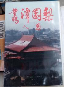 梨园谭丛  76年初版,作者签赠钤印本,包快递