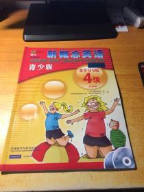 新概念英语 青少版  爱学习专版 4级 点读版(1张CD 1张DVD)