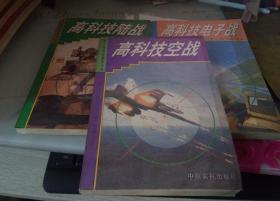 高科技电子战+高科技空战+高科技陆战