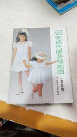 333例現代服裝縫制圖.童裝輯