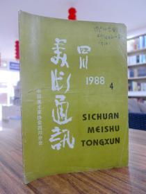 四川美术通讯 1988年第4期