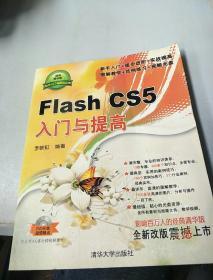 Flash CS5入门与提高