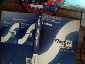 Flash组件、游戏、SWF加解密