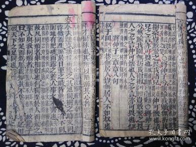 清代木刻古籍论语和诗经散本残本两册