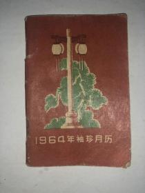 1964年袖珍月历