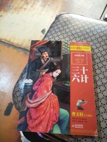 最畅销中外名著名家导读本:三十六计(全彩青少版)