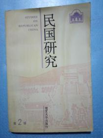 民国研究 第2辑