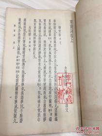 万有文库第二集七百种 草窗词 初版 有藏书章