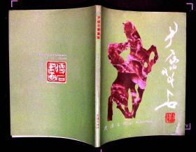 尹瘦石书画集