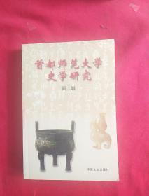 首都师范大学史学研究 (第二辑)