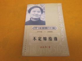 中国小说50强:不定嫁给谁——书泛黄旧