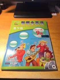 新概念英语 青少版  爱学习专版 9级 点读版(1张CD 1张DVD)