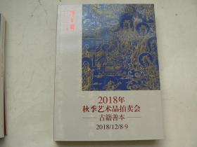 上海博古斋,2018秋拍,古籍善本 拍卖图录