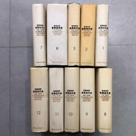 新编剑桥世界近代史(共10册,第4、5册未出版,精装护封全 包快递)