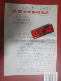 秦腔名家 李瑞芳 手札