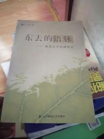 东去的语脉-韩国汉字词语研究  87品