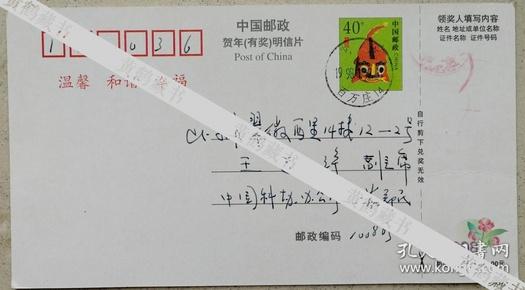 中国科协党组成员苑郑民贺卡