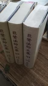 巨赞法师文集(上中下)