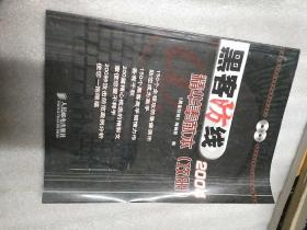 黑客防线2004精华奉献本 (攻册)