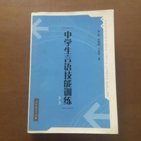 中学生言语技能训练 章熊、张彬福、王本华  著 人民教育出版社(正版)