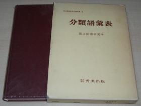 日文原版书 分类语汇表 (国立国语研究所资料集6) 国立国语研究所