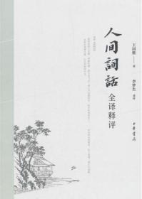《人间词话全译释评》(中华书局)