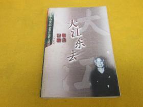 矛盾文学奖获奖作家散文精品:大江东去  李国文卷——书自然旧