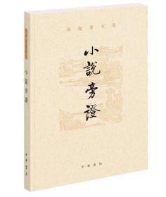 《小说旁证》(中华书局)