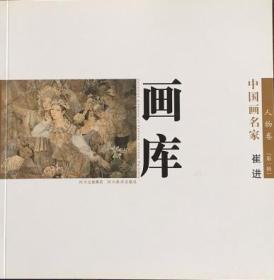 中国画名家画库第一辑-人物卷崔进9787541028915
