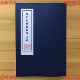 专治血症经验良方论-(清)潘为缙撰-清刻本(复印本)