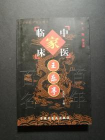 王乐亭-中国百年百名中医临床家丛书(原版书,部分页面有划线,其余品好)