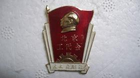 """文革时期""""北京工代会、为人民服务、北京革命职工代表会议""""(金属质)毛主席像章"""