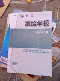 测绘学报2018年12期