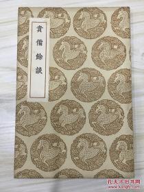 丛书集成初编:责备余谈 有藏书章