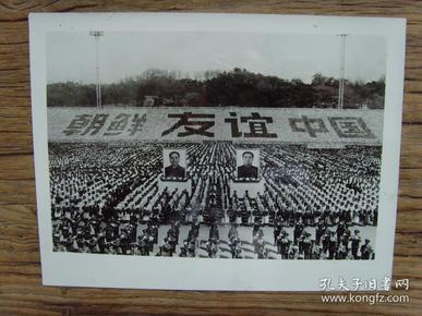 老照片:【※1978年,华国锋出访朝鲜,平壤牡丹峰体育场举行十万人欢迎大会 ※】