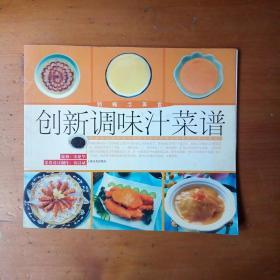 创新调味汁菜谱