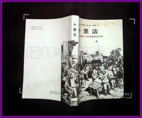 十里店--中国一个村庄的群众运动