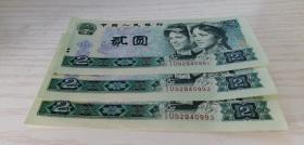 中国人民银行第四套人民币 贰圆 2元 1980年 IU冠字92940991-92940992-92940993 三连号 号码好