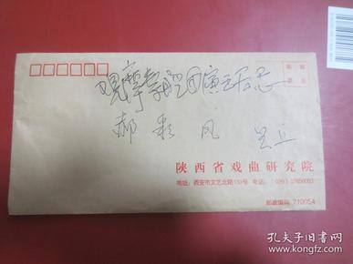著名秦腔表演艺术家郝彩凤 手札