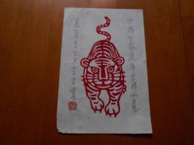 中央美术学院版画系教授:高荣生.虎年贺岁版画一枚(有作者签赠)