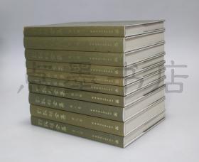 私藏好品《刘敦桢全集》16开精装全十册  刘敦桢 著 中国建筑工业出版社2007年一版一印